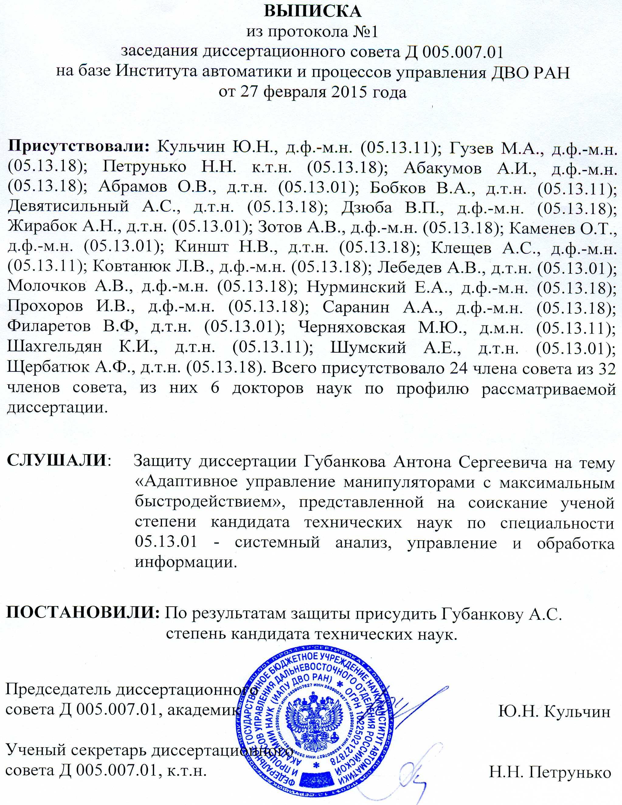 Институт автоматики и процессов управления Выписка из протокола заседания диссертационного совета